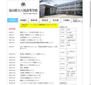 八尾高校の公式サイト