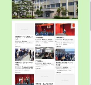 富山西高校の公式サイト