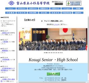 小杉高校の公式サイト