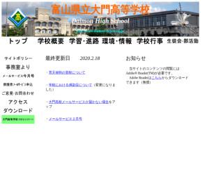 大門高校の公式サイト
