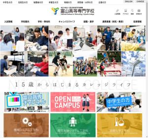 富山高等専門学校の公式サイト