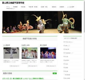 南砺平高校の公式サイト