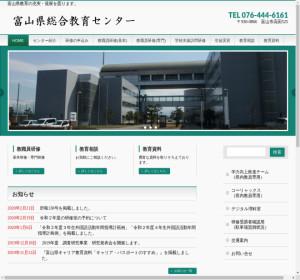 井波高校の公式サイト