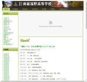 南砺福野高校の公式サイト