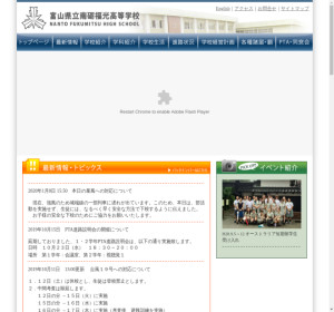 南砺福光高校の公式サイト