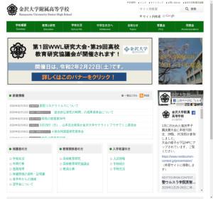 金沢大学附属高校の公式サイト