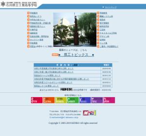 県立工業高校の公式サイト