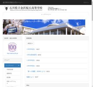 金沢桜丘高校の公式サイト