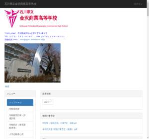 金沢商業高校の公式サイト