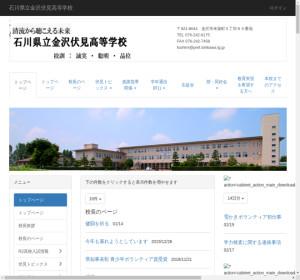 金沢伏見高校の公式サイト