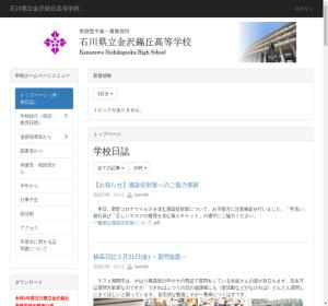 金沢錦丘高校の公式サイト