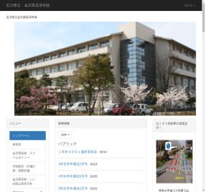 金沢西高校の公式サイト