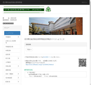 金沢泉丘高校の公式サイト