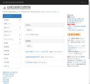 金沢辰巳丘高校の公式サイト