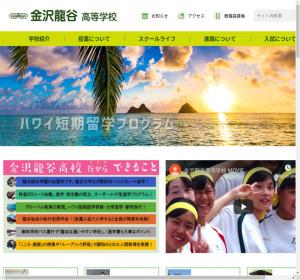 金沢龍谷高校の公式サイト