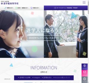 遊学館高校の公式サイト