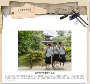 金沢学院東高校の公式サイト