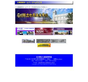 七尾高校の公式サイト