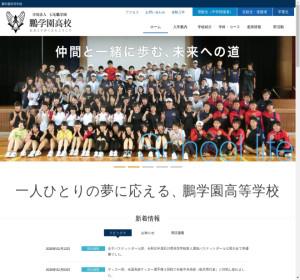 鵬学園高校の公式サイト