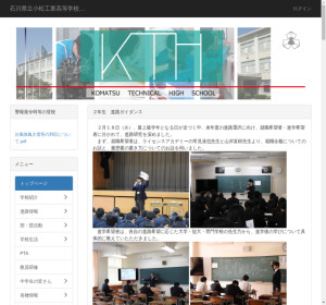小松工業高校の公式サイト