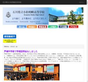 小松明峰高校の公式サイト