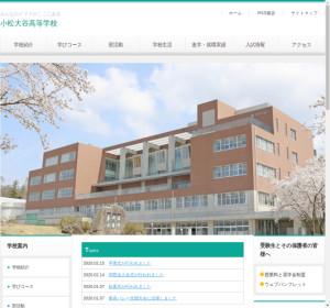 発表 合格 大谷 高校