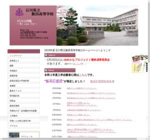 飯田高校の公式サイト