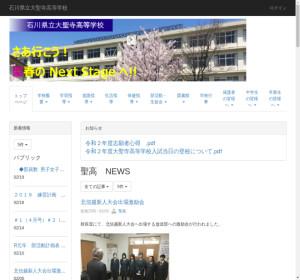 大聖寺高校の公式サイト