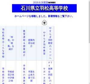 羽松高校の公式サイト