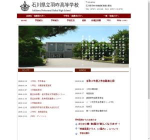 羽咋高校の公式サイト