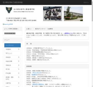 羽咋工業高校の公式サイト