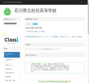 松任高校の公式サイト