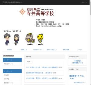寺井高校の公式サイト
