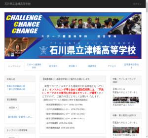 津幡高校の公式サイト
