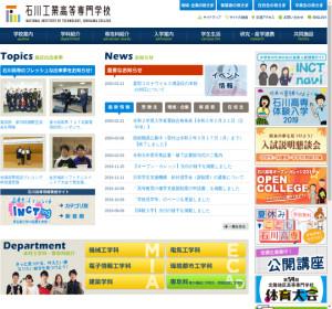 石川工業高等専門学校の公式サイト
