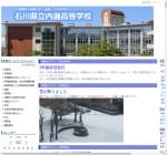 内灘高校の公式サイト