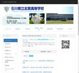 志賀高校の公式サイト