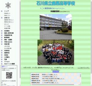 鹿西高校の公式サイト