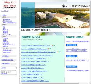 穴水高校の公式サイト