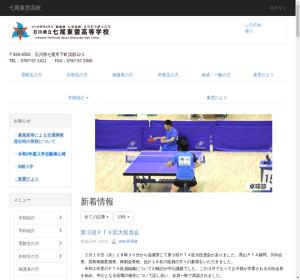 七尾東雲高校の公式サイト