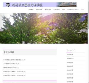 藤島高校の公式サイト