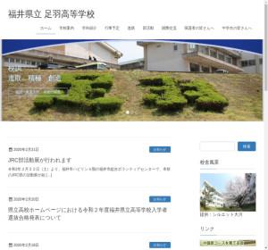 足羽高校の公式サイト