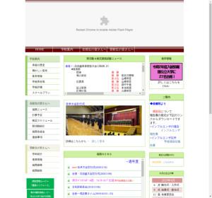 福井商業高校の公式サイト