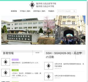 高志高校の公式サイト