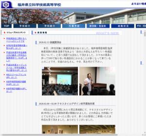 科学技術高校の公式サイト
