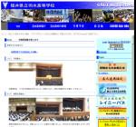 羽水高校の公式サイト