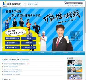 啓新高校の公式サイト