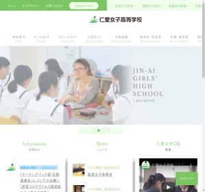 仁愛女子高校の公式サイト