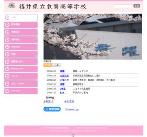 敦賀高校の公式サイト