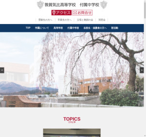 敦賀気比高校の公式サイト